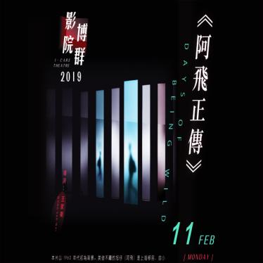 CUHK OAA ICARE Film Feb 2019