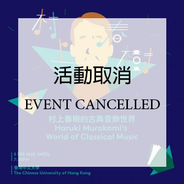 CUHK HK Phil Concert Music Feb 2020