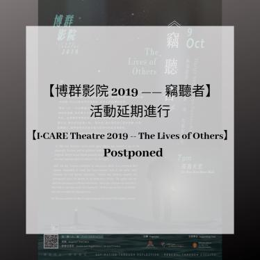 CUHK OAA ICARE Film Feb 2020