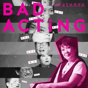 20211006_bad acting screening